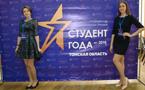 Российская национальная премия «Студент года-2018»