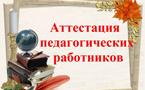 Аттестационная комиссия