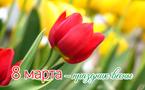 8 марта – праздник весны!