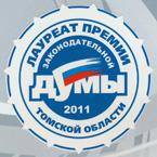 Итоги IX конкурса на соискание премии Законодательной Думы Томской области