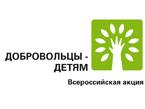 Акция «Добровольцы – детям»