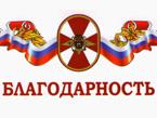Благодарность от имени командования Сибирского регионального командования внутренних войск МВД