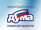 Коллектив СПК награжден Почетной грамотой Законодательной Думы Томской области