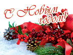 Дорогие коллеги и студенты! Поздравляем вас с Новым годом и Рождеством!