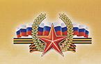Всероссийский конкурс рисунков «Никто не забыт, ничто не забыто»