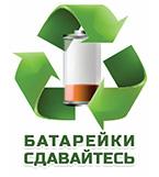 Всероссийская экологическая акция «Батарейки, сдавайтесь!»
