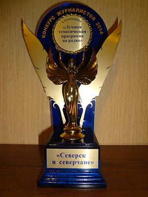 Городской журналистский конкурс «Северск и cеверчане»