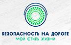 Всероссийский конкурс «Безопасность на дороге – мой стиль жизни»