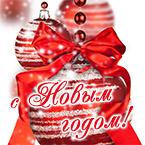 Поздравление с  Новым годом и светлым праздником Рождества!