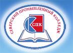 Поздравляем студентов ОГБОУ СПО СПК с назначением именных стипендий!