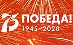 Викторина, посвященная 75-летию Победы