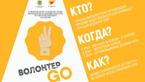 Региональный конкурс «Волонтер года»