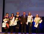 Городской молодежный фестиваль «Живи ярко!»