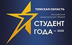 Премия «Студент года»
