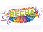 Творческий фестиваль  «Томская студенческая весна в системе СПО»