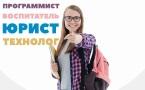 СПК продолжает набор абитуриентов из Северска и Томска