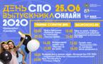 День выпускника СПО 2020