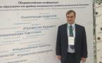 Общероссийская конференция