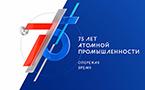 75 лет атомной отрасли России