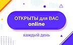 Открыты для вас — online