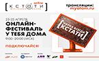 Фестиваль науки «КСТАТИ» впервые ONLINE
