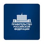 Именные стипендии Правительства Российской Федерации