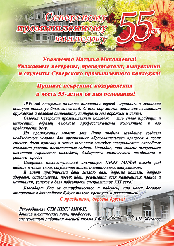 Юбилей школы интерната поздравления