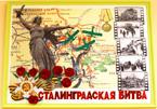 Исторический квест «Сталинградская битва»