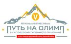 Фестиваль «Путь на Олимп»